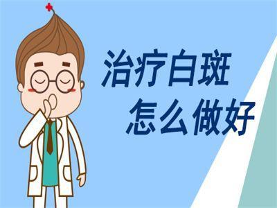 昆明医院阐述腿部发生白癜风治疗有什么好方法?