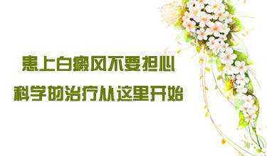 云南白癜风医院医生介绍为什么有些人的白癜风治不好