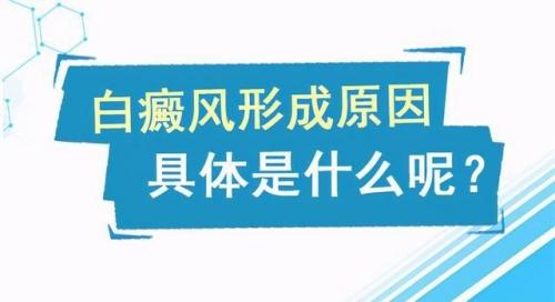 云南省白癜风治疗:患上白癜风疾病是哪些因素导致的?