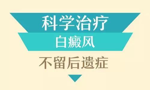 云南早期的儿童白癜风怎么治疗