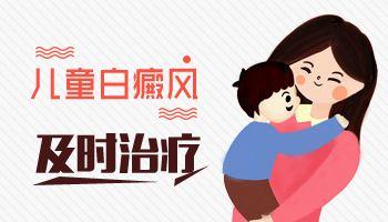 云南有没有治疗白斑病的医院?儿童白癜风怎么治?