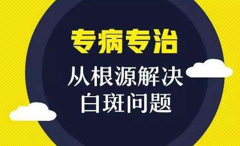 云南白癜风医院护国路精湛,儿童白癜风怎么预防?