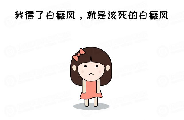 云南白癜风医院:女性白癜风治疗需要注意哪些问题