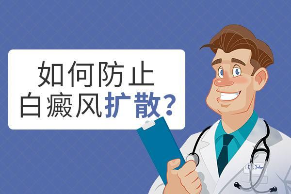 云南治疗白斑病医院哪个好?怎么防止白癜风扩散