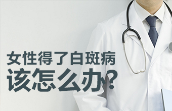 昆明比较好的白癜风医院?从哪些方面预防白癜风复发?