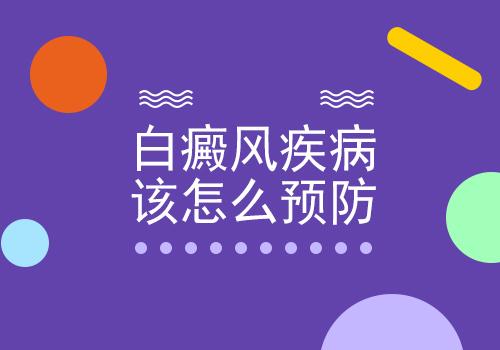 云南白斑医院选择李作梅:怎么预防白癜风疾病