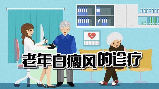 昆明白斑病医院指定护国路:老年人如何做才能预防白癜风发作