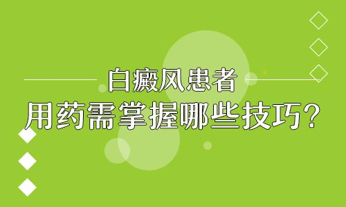 <a href=http://m.tennis-salon.com/ target=_blank>昆明白癜风</a>初期症状表现