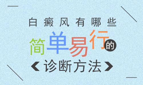 云南是哪个治白斑的医院好?手上有白斑是不是白癜风