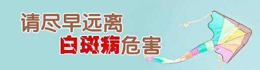 <a href=http://www.tennis-salon.com/ target=_blank>昆明白癜风</a>治疗哪家医院好