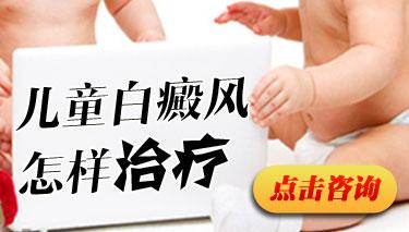红河白癜风医院怎样治疗儿童白癜风