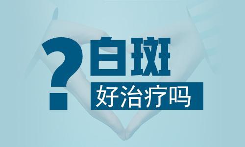 昆明白斑病医院指定护国路:白癜风治疗要遵循原则